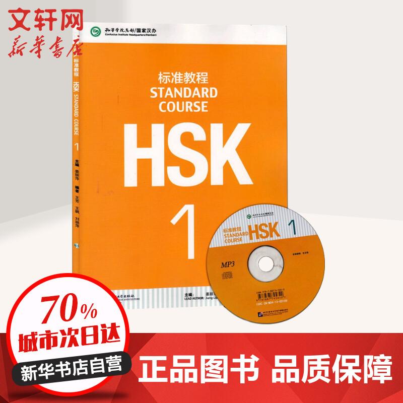 HSK标准教程 (1) 北京语言大学出版社【文轩正版图书】