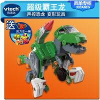 VTech伟易达超级霸王龙变形恐龙玩具声控恐龙变形玩具 男孩玩具