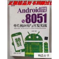 【二手旧书9成新】 Android 智能手机与8051单片机应用与开发实战
