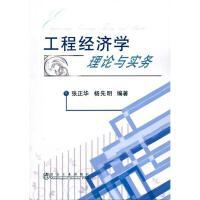 工程经济学理论与实务\张正华 张正华 杨先明 编著