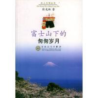 【二手旧书9成新】富士山下的匆匆岁月/纸上文明丛书 张龙林 百花文艺出版社 97875