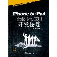 iPhone&iPad企业移动应用开发秘笈