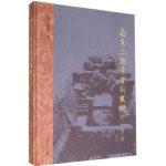 南京文物考古新发现(第三辑)