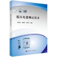 低压电器测试技术