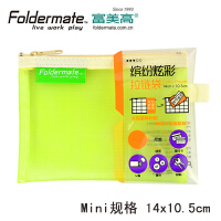 Foldermate/富美高 81047 缤纷炫彩拉链袋 绿色 Mini 14cm x10.5cm透明网格袋塑料手机中