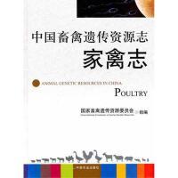 中国畜禽遗传资源志 家禽志 国家畜禽遗传资源委员会组