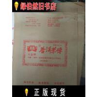 【二手正版9成新现货】老茶叶商标 (大益牌普洱茶砖250克) /大益牌 大益牌