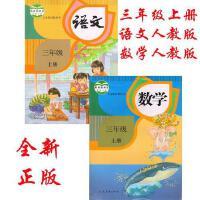 现货人教版部编版小学三年级上册语文数学课本全套2本教科