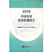 中国农村贫困监测报告2018全新正版 可开发票附清单