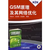 GSM 原理及其网络优化 第2版