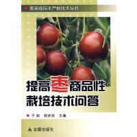 提高枣商品性栽培技术问答