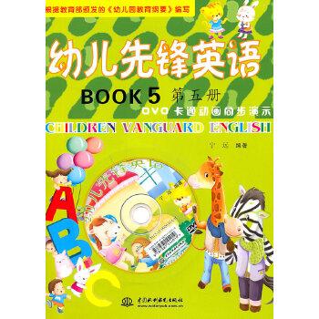 幼儿先锋英语 第五册 (含1张DVD光盘)(录音制品DVD-A)