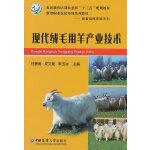 现代绒毛用羊产业技术