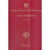 中国古代服饰研究(120年纪念版)