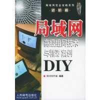 局域网高级组网技术与精彩案例DIY――局域网完全攻略系列・进阶篇
