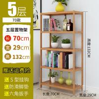 厨房置物架简易书架楠竹组合多层浴室客厅卫生间落地实木简易架子