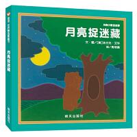 月亮小熊的故事 月亮捉迷藏(精)1-2-3-4-6岁儿童绘本故事书籍 宝宝心灵成长图画书 幼儿绘本经典版