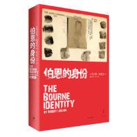 新书--伯恩的身份(货号:X1) 9787208078178 上海人民出版社 [美]罗伯特・陆德伦