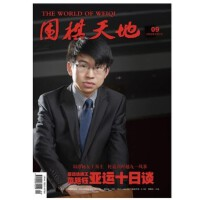 【2021年3月6期包邮现货】围棋天地杂志2021年3月15日第6期 LG杯申�F俊世冠加冕 又见韩流 中国围棋期刊 杂志
