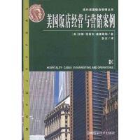 【二手旧书8成新】美国饭店经营与营销案例 安娜・格雷夫・威廉姆斯 9787535739988