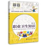 职业卫生知识(第二版) 安全生产月推荐用书