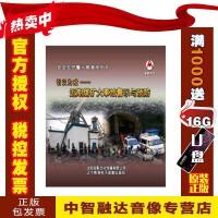 正版包票 2017年生产安全月 引以为戒 近期煤矿大事故警示与2DVD视频光盘影碟片