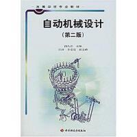 【二手旧书8成新】自动机械设计 尚久浩 9787501939053