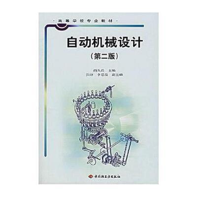【二手旧书8成新】自动机械设计 尚久浩 9787501939053 实拍图为准,套装默认单本,咨询客服寻书!