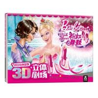正版包邮 芭比公主故事3d立体书粉红舞鞋3-4-6-8岁宝宝儿童卡通绘本折叠书幼儿园小学生世界经典童话剧场故事芭比娃娃的