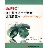 dspPIC 通用数字信号控制器原理及应用――基于dsPIC30F系列(含盘)