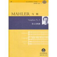 马勒第五交响曲(附光盘)