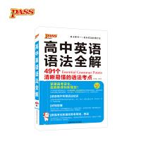 18版高中英语语法全解