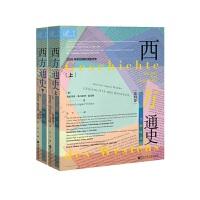 索恩丛书・西方通史:当前时代(套装全2册)