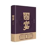 国宴(附赠杭州西子湖畔楼外楼套餐使用券2张)