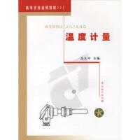 【二手旧书8成新】温度计量 高庆中 9787502617806 中国质检出版社(原中国计量出版社)
