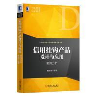 正版 信用挂钩产品设计与应用:案例分析|1069243