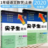 2020秋 尖子生题库一年级语文数学上册全2本人教版小学1 课本同步