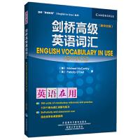 剑桥高级英语词汇(新中文版)(英语在用丛书)――英语学习的《圣经》,全球销量超千万册