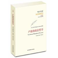 卢梭的政治哲学 经典与解释丛书(英语学界研究卢梭政治哲学的奠基性著作)