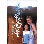 是什么带来力量--乡村儿童的教育 第十届文津奖获奖图书