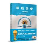 脏脸天使:足球阿根廷史