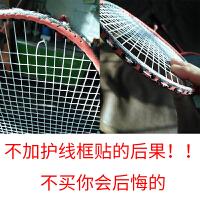一包两条博卡羽毛球拍拍头贴边拍框拍线防刮保护贴耐磨护线贴