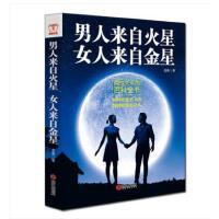 两性关系 男人来自火星 女人来自金星恋爱婚姻解读书 两性书 让男人读懂女人让女人读懂男人 心理学书