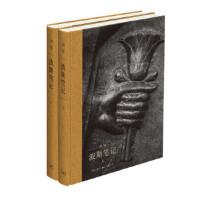 """波斯笔记(精装函套 上下册)(继《我们的中国》之后,李零教授用""""我们""""的眼光审视古代中亚和世界历史,精彩图文再现波斯余"""