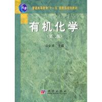 【正版新书直发】有机化学 第二版 谷文祥 科学出版社9787030185310