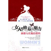 女人的修养与魅力:美丽与优雅的密码 肖悦 中国妇女出版社9787802039735