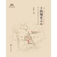 上海城市之心 : 南京东路街区百年变迁
