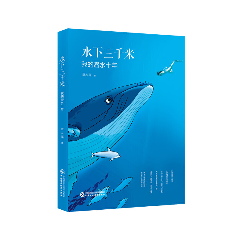 """水下三千米:我的潜水十年 """"深海美人鱼""""10年潜水心得私家分享!潜伴APP、57diving、潜爱大鹏强力推荐!带你进入深潜者的天堂,近距离触碰那一片深蓝!在三千米下的世界,自由飞翔!"""
