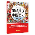 画给孩子的中国历史:隋唐英雄(为孩子画一本生动有趣严谨的历史书,让孩子在故事的海洋里撷取流传千年的大智慧)