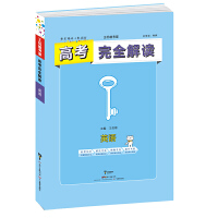 小熊图书2020版王后雄高考完全解读英语全解版 高三总复习